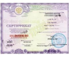 Экзамены для иностранных граждан