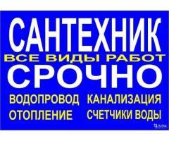 Услуги Сантехника в Севастополе