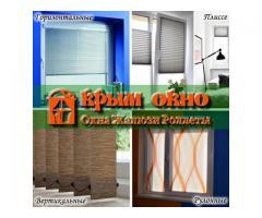 Окна, жалюзи, роллеты на заказ в Севастополе