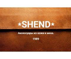 SHEND. Аксессуары из кожи и меха.