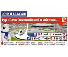 Тур «Сочи Олимпийский» + Абхазия из Крыма