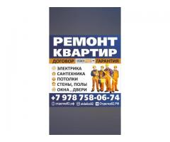 Ремонт квартир otdelka92rf