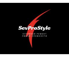 Кузовной ремонт SevProStyle