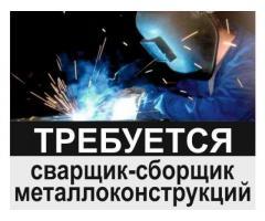 Сварщик-сборщик металлоконструкций