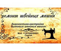 Ремонт швейных машин. Севастополь