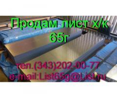Продаем листы стальные пружинные 65Г