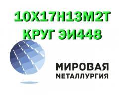 Продам сталь 10Х17Н13М2Т