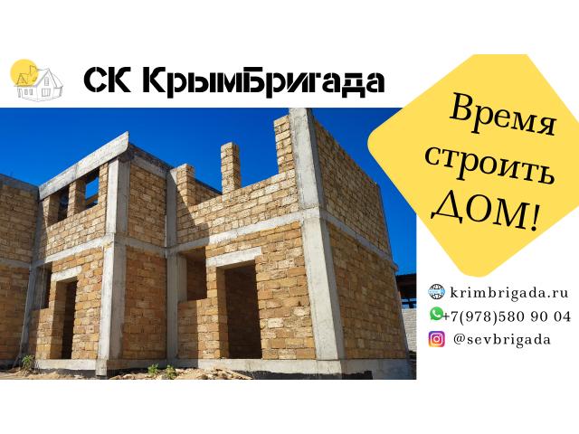 Строительство домов из ракушечника и газобетона в Севастополе от КрымБригада - 1/3