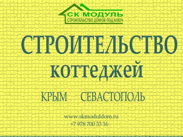 Строительство домов под ключ в Севастополе и Крыму - 1/2