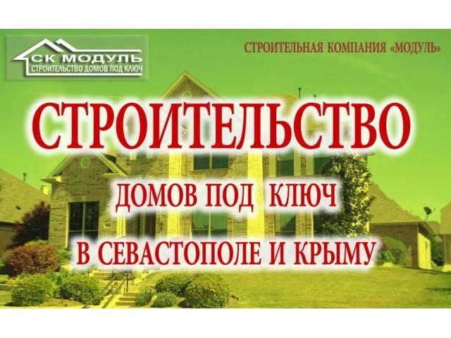 Строительство домов под ключ в Севастополе и Крыму - 2/2