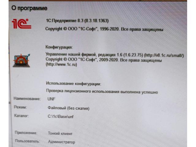 Компьютер с 1С (унф), онлайн-касса, сканер ш/кода - 4/4
