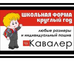 """Магазин школьной одежды """"КАВАЛЕР"""""""