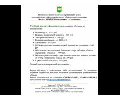 Обучение по охране труда, птм, электробезопасности, рабочие профессии