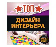 Ремонт квартир| Дизайн интерьера в Севастополе
