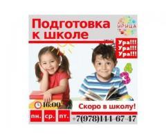 Подготовка к школе ( для детей 5-7 лет)
