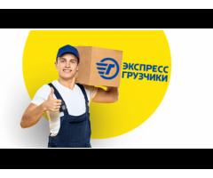 Грузчики - Профессионалы в Севастополе