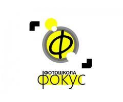 Фотошкола Фокус