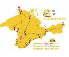 Междугородние перевозки по Крыму, трансфер в аэропорт.