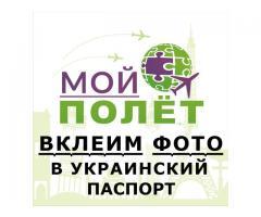 Вклеить фото в украинский паспорт в Севастополе