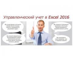 Обучение Excel 2010-2016 до профи уровня.
