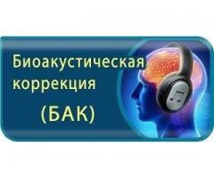 Биоакустическая коррекция головного мозга(БАК)