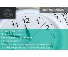 полный спектр ПРОФИЛАКТИЧЕСКИХ МЕДИЦИНСКИХ ОСМОТРОВ в Медикалпорт