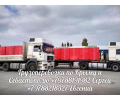 Грузоперевозки Севастополь, Крым 20 тонн