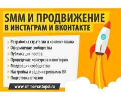 Раскрутка группы Вконтакте и СММ в Севастополе и Крыму
