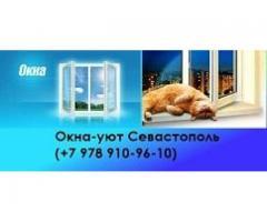 Окна металлопластиковые,двери,Вынос балконов, балконы под ключ,лучшие цены в Севастополе.